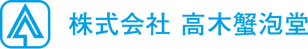 株式会社高木蟹泡堂